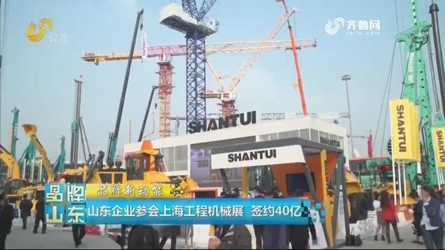 【品牌新动能】山东企业参会上海工程机械展 签约40亿