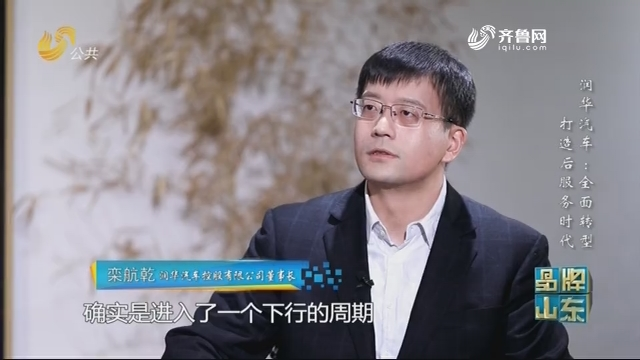 【品牌馨对话】润华汽车:全面转型 打造后服务时代