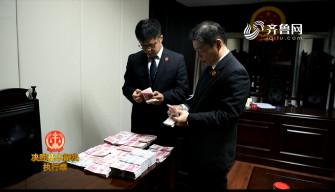 """《法院在线》12-08播出:《""""炫富女老赖""""终于还钱190万元打到法院专款账户》"""