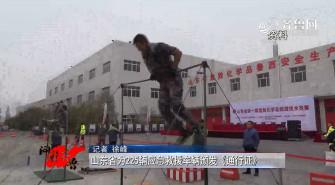 《问安齐鲁》12-08播出:《山东省为225辆应急救援车辆颁发通行证》