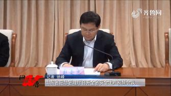 《问安齐鲁》12-08播出:《山东省应急管理厅召开全省安全生产视频会议》