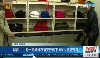 悲剧!上海一商场试衣镜突然倒下 6岁女童被压身亡