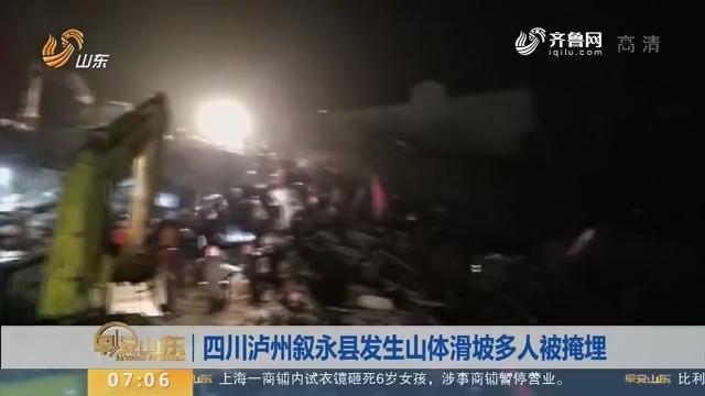 【昨夜今晨】四川泸州叙永县发生山体滑坡多人被掩埋