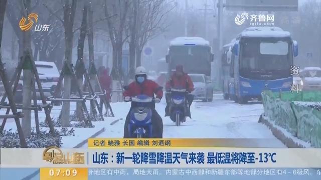 【闪电新闻排行榜】山东:新一轮降雪降温天气来袭 最低温将降至-13℃