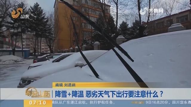 【闪电新闻排行榜】降雪+降温 恶劣天气下出行要注意什么?