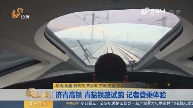 【闪电新闻排行榜】济青高铁 青盐铁路试跑 记者登乘体验