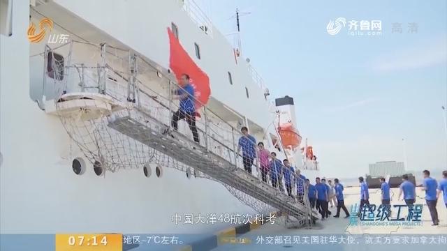 【闪电新闻排行榜】山东超级工程·科学之舟
