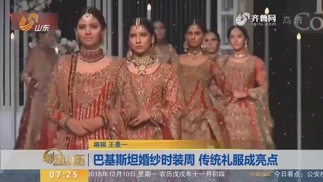 巴基斯坦婚纱时装周 传统礼服成亮点