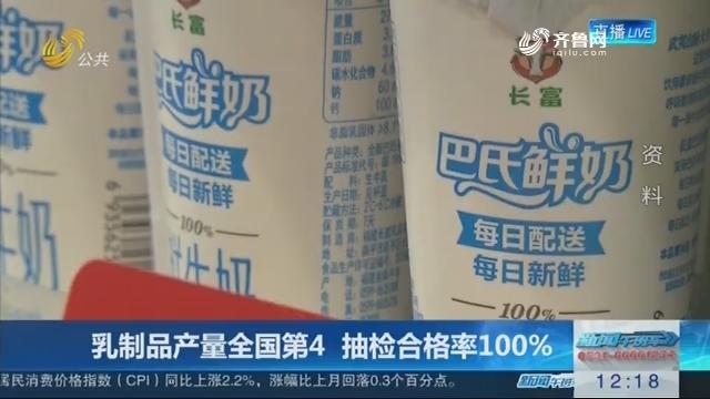 山东注册鲜奶吧已超1450家 2018年抽检合格率84.9%