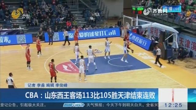 CBA:山东西王客场113比105胜天津结束连败