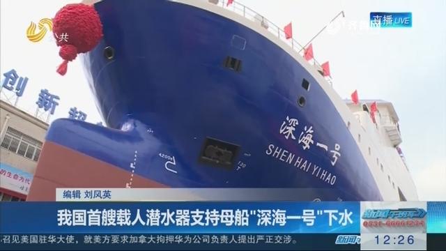 """我国首艘载人潜水器支持母船""""深海一号""""下水"""