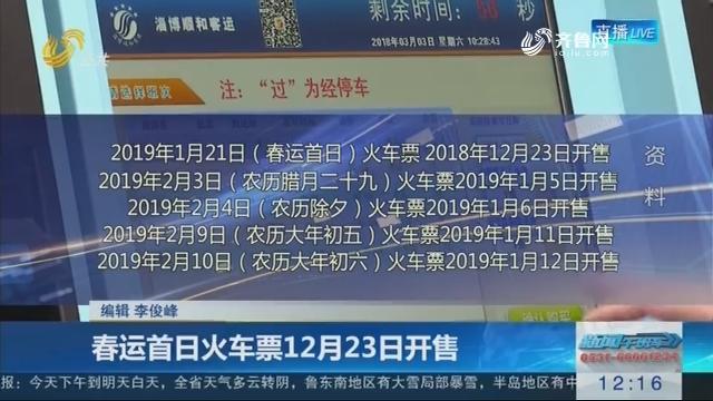 春运首日火车票12月23日开售