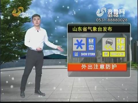 看天气:山东省气象台发布暴雪蓝色预警信号 外出注意防护