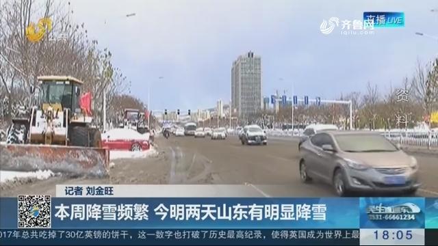 【海丽气象吧】本周降雪频繁 今明两天山东有明显降雪