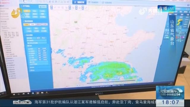 【闪电连线】降雪将至!省气象台发布暴雪蓝色预警信号