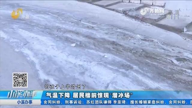 """肥城:气温下降 居民楼前惊现""""溜冰场"""""""