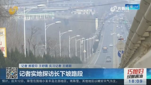 山东交警公布13处长下坡路段 济南有3处