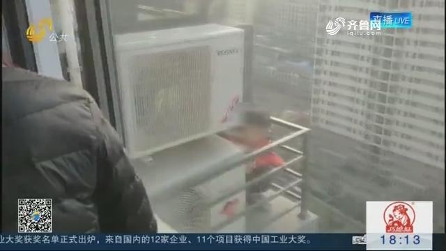 临沂:危险!9岁男孩被困19楼窗外平台