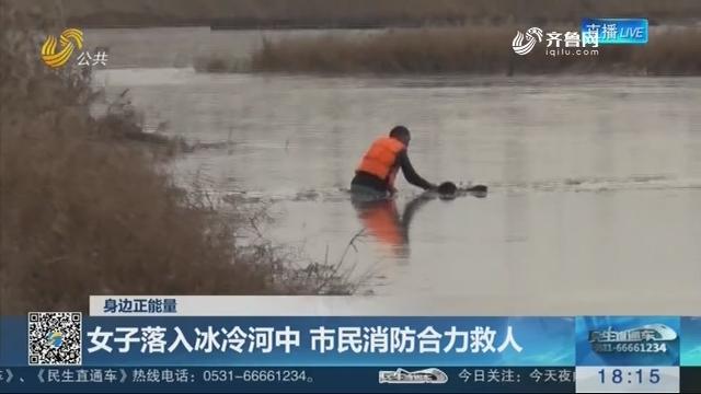 【身边正能量】日照:女子落入冰冷河中 市民消防合力救人
