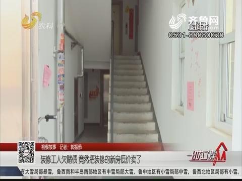 【检察故事】济宁:装修工人欠赌债 竟然把装修的新房低价卖了