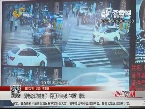 """【警方发布】骑电动车的注意了!闯红灯小心被""""神器""""曝光"""