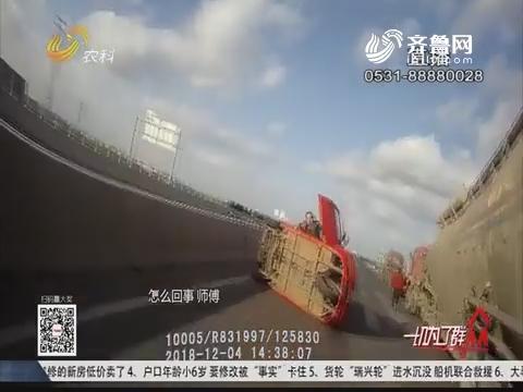 【冬季交通安全警示】烟台:危险!三轮摩托车在高速上侧翻