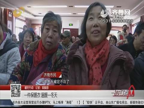 【暖冬行动】济南:一件保暖衣 温暖一冬天