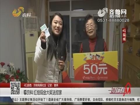 【4G连线:济南甸柳社区】看农科 红绘现金大奖送您家
