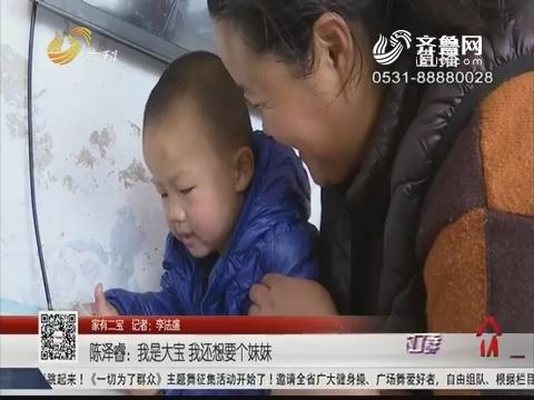 【家有二宝】陈泽睿:我是大宝 我还想要个妹妹