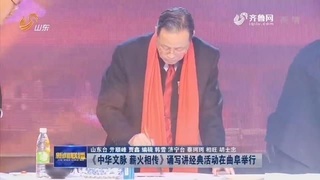 《中华文脉 薪火相传》诵写讲经典活动在曲阜举行