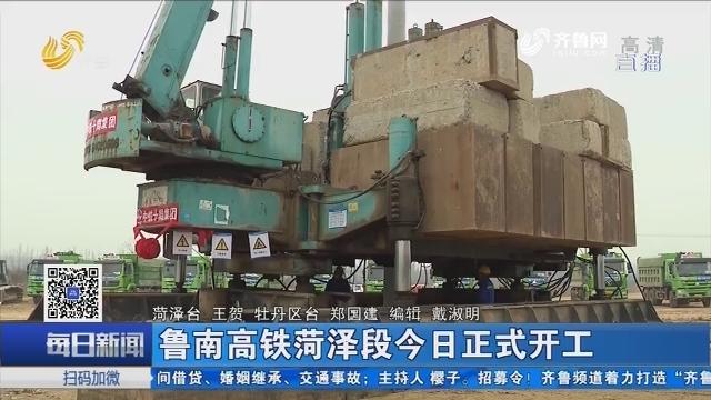 鲁南高铁菏泽段12月10日正式开工