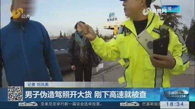 青岛:男子伪造驾照开大货 刚下高速就被查