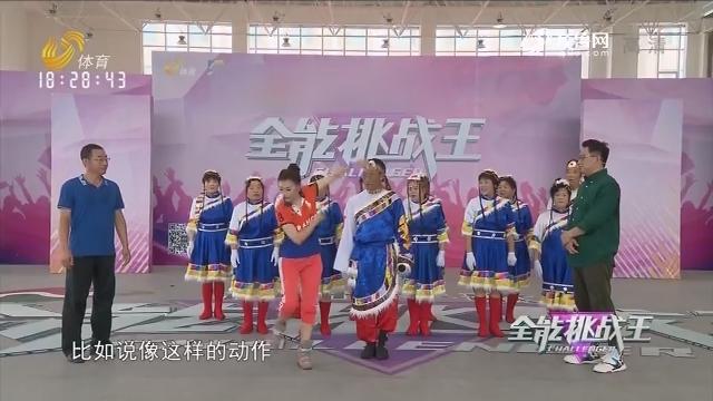 20181210《全能挑战王》:第二季滨州站