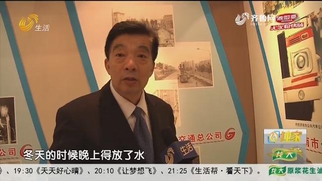 济南:改革开放40年 公交大变样