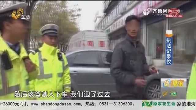 """淄博:路遇检查 司机变身""""路人甲"""""""