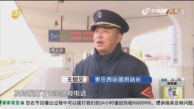 枣庄:列车未到站 旅客突然晕倒