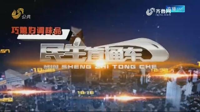2018年12月10日《民生直通车》完整版