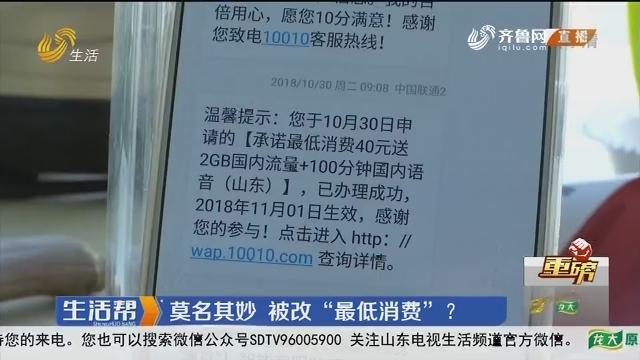 """【重磅】淄博:莫名其妙 被改""""最低消费""""?"""