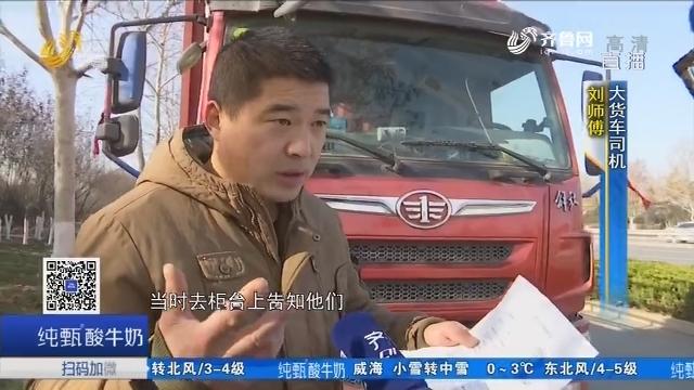 济南货车司机:办了通行证照样吃罚单?