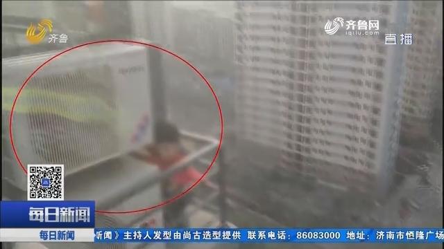 临沂:小男孩被困19楼空调挂机平台