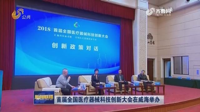 首届全国医疗器械科技创新大会在威海举办