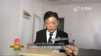 《法院在线》12-08播出:《决胜执行难—青岛市蓝色风暴冬季专项执行行动正式开始》