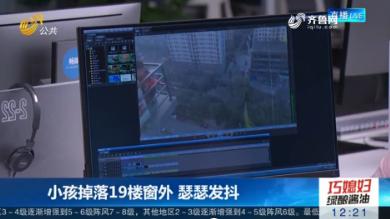 【连线编辑区】小孩掉落19楼窗外 瑟瑟发抖