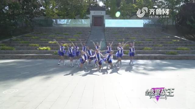 《全能挑战王》烟台踏歌起舞艺术团表演《美丽中国走起来》