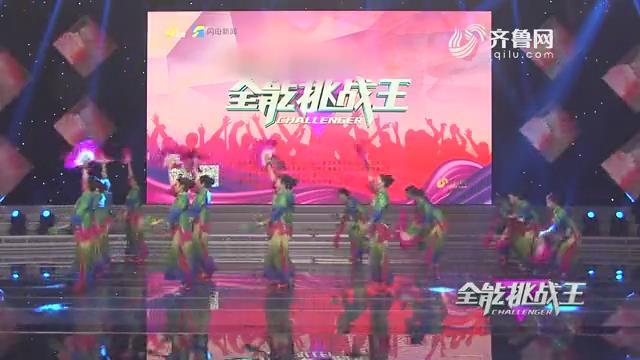 《全能挑战王》日照正阳社区舞蹈队表演《日照情》