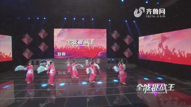 《全能挑战王》日照阳光海岸社区舞蹈队表演《谁不说俺家乡好》