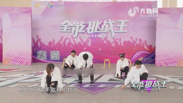 《全能挑战王》济南515舞团表演《街舞》