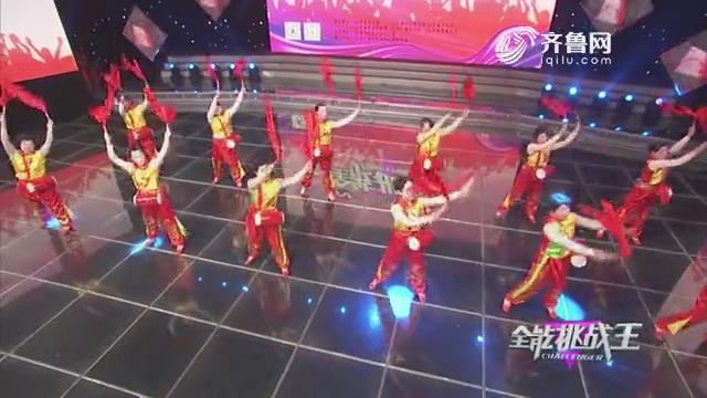 《全能挑战王》日照大连花园舞蹈队表演《鼓动天地》