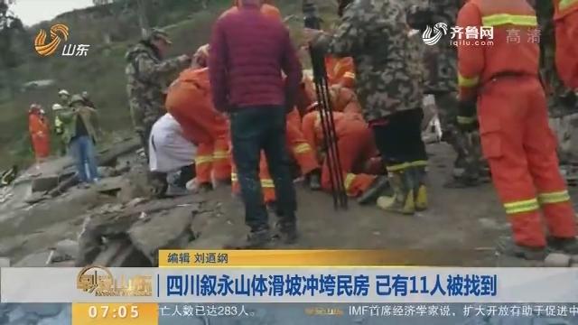 【昨夜今晨】四川叙永山体滑坡冲垮民房 已有11人被找到