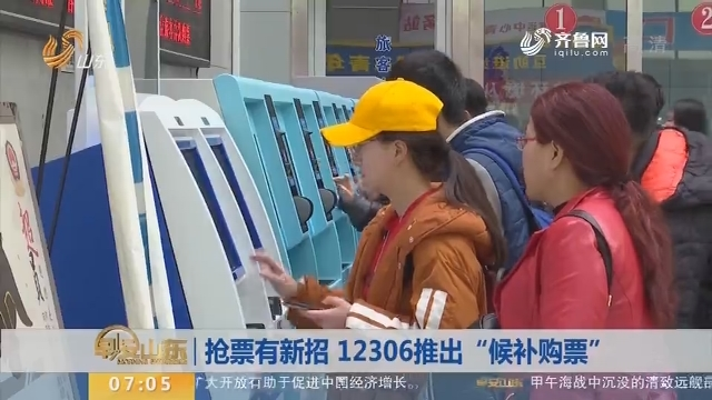 """【昨夜今晨】抢票有新招 12306推出""""候补购票"""""""